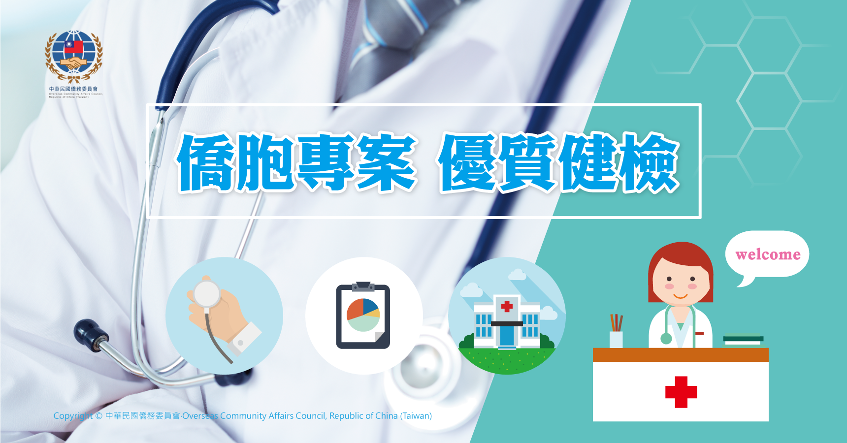 Health examination packages for Overseas Compatriot